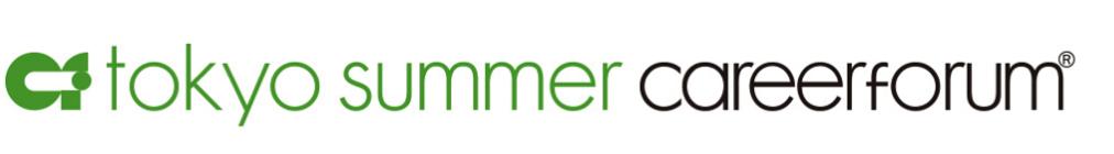 Summer Career Forum 2020 ONLINE