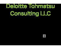 DeloitteTohmatsuConsultingLLC 新しいコンサルティングの地平へ 11月1日(金)11:20~12:20 11月2日(土)10:00~11:00