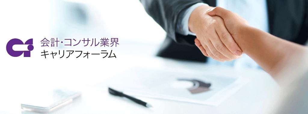会計・コンサル業界キャリアフォーラム