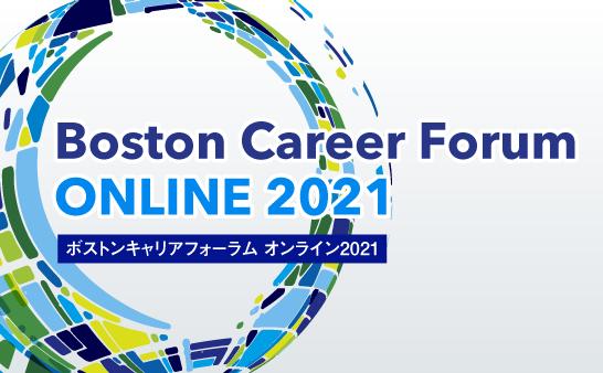 ボストンキャリアフォーラム オンライン 2021