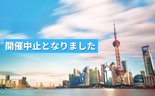 上海キャリアフォーラム 2018