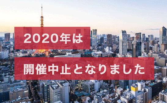 東京ウインターキャリアフォーラム 2019